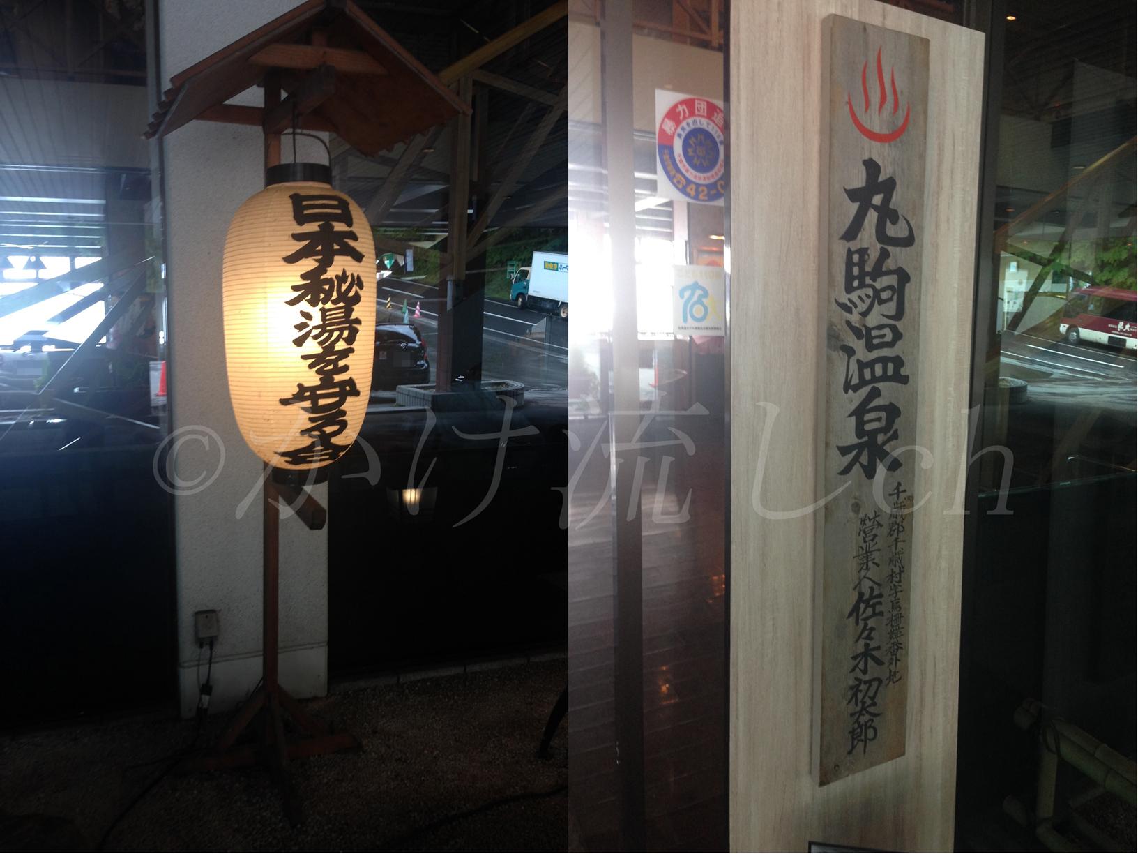 丸駒温泉旅館で日帰り入浴!足元湧出天然露天風呂で立湯し絶景を堪能