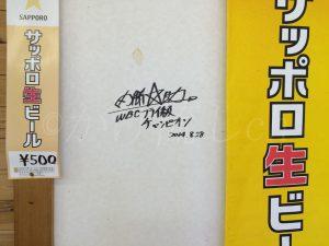 内藤大助さんのサイン