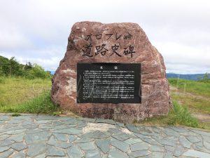 オロフレ峠道路史碑