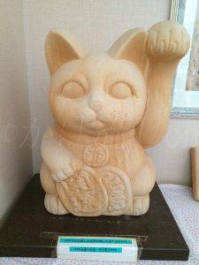 二股らぢうむ温泉湯の華工芸品招き猫