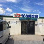 青森県黒石市の100円温泉が2017年3月31日をもって廃業!