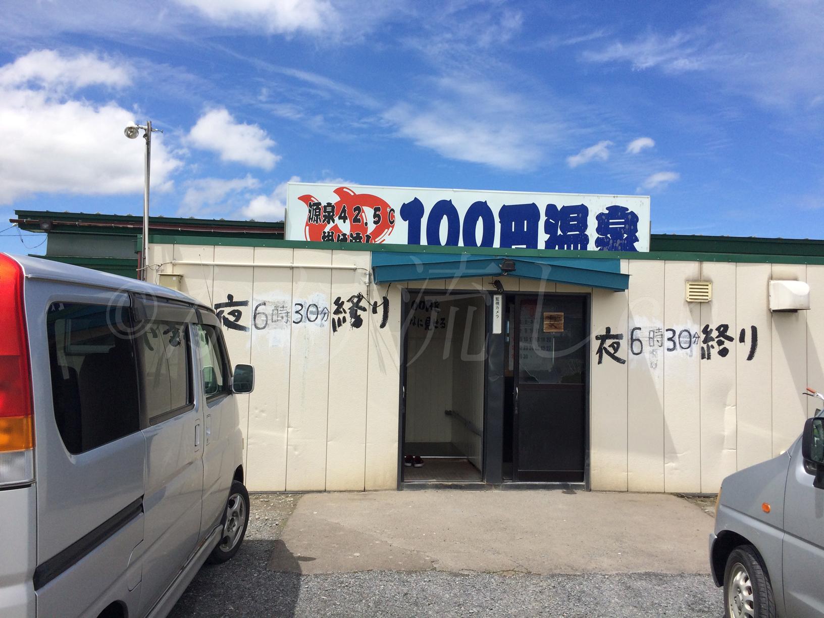 100円温泉(青森県黒部市)