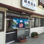 函館湯の川温泉【山内温泉長生湯】の小判型浴槽は激熱注意!