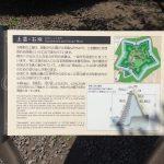 土塁石垣の説明