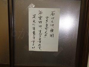 恵山温泉旅館注意書き