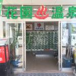 函館花園温泉は自家源泉かけ流しの秀逸温泉!氷の無料サービスがニクい!