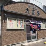 函館湯の川温泉の大盛湯は三段浴槽になっており上段の浴槽は激熱注意!