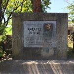 武田斐三郎顕彰碑